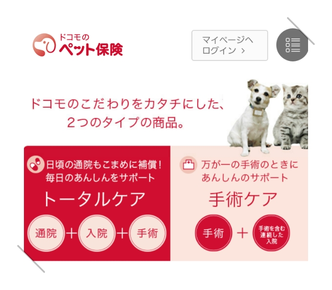 ドコモ ペット 保険